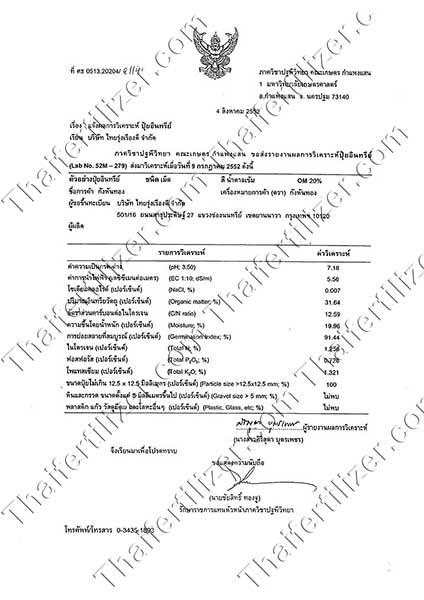 รายงานผลการวิเคราะห์ปุ๋ยอินทรีย์ 2552